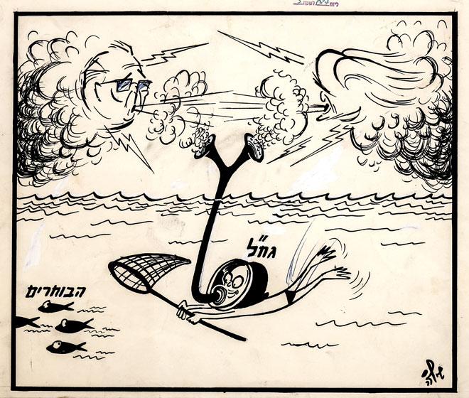 בגין כצוללן שדג בוחרים מתחת למים, בזמן שבן גוריון ואשכול מתקוטטים כאלים בשמיים (קריקטורה: בית המכירות הפומביות קדם)