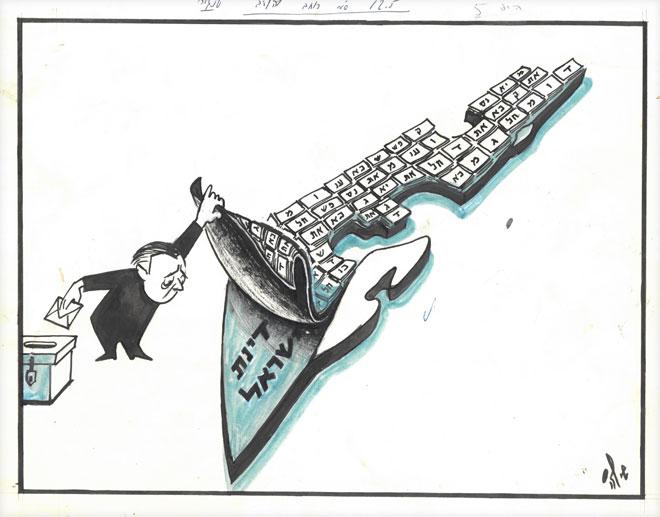 שילה בביקורת על ריבוי המתמודדים בבחירות (קריקטורה: בית המכירות הפומביות קדם)