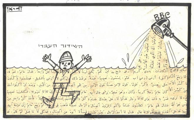 דוריאן משתמש בטיפוגרפיה כדי להוסיף עומק וצבע, ובשפה הערבית כדי לחזק את המסר (קריקטורה: בית המכירות הפומביות קדם)