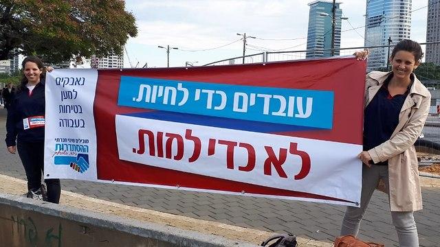 הפגנת הנוער העובד ותנועת דרור ישראל לקראת השביתה נגד תאונות הבנייה (צילום: באדיבות דוברות ההסתדרות)