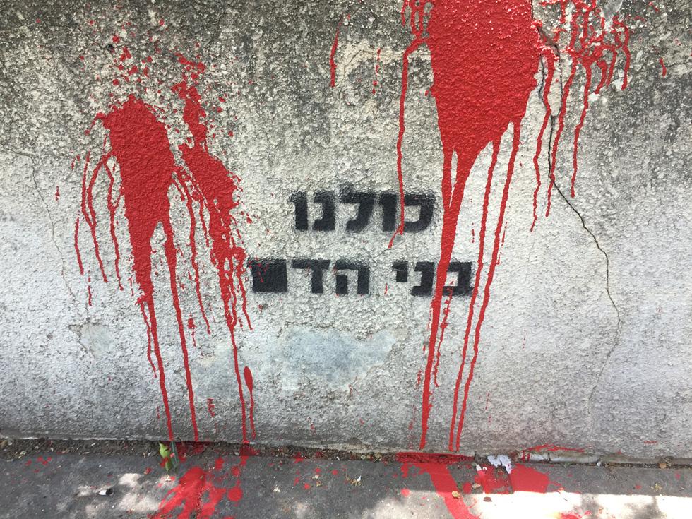 כולנו בני הדם. גרפיטי של מרו ברחובות תל אביב (צילום: רוני מרו)