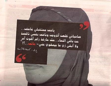 Bedouin newspaper ad encouraging polygamy (Photo: Al Haddat newspaper)