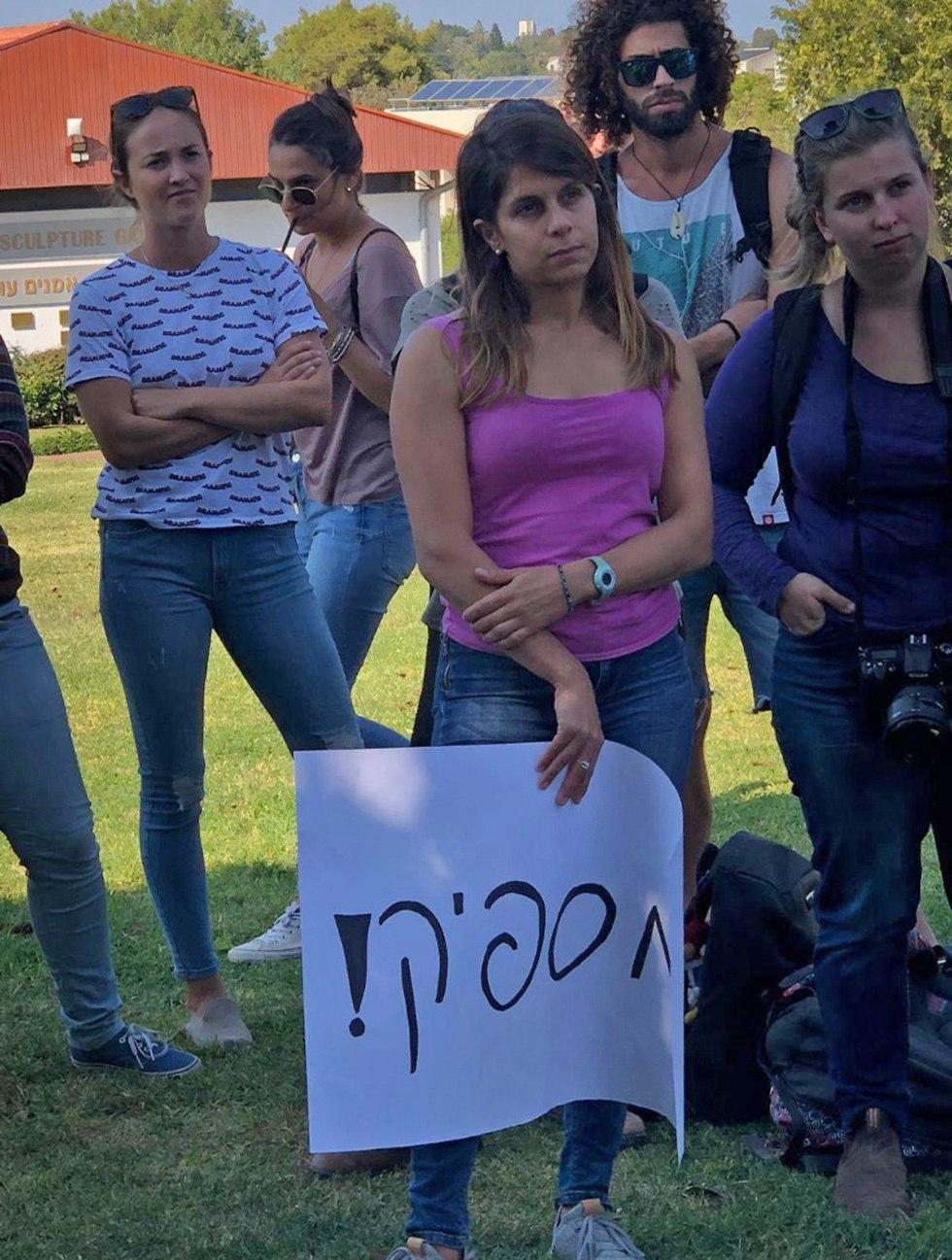 הפגנה מכללת רופין ()