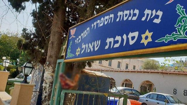 אנטישמיות ברמת השרון  ()