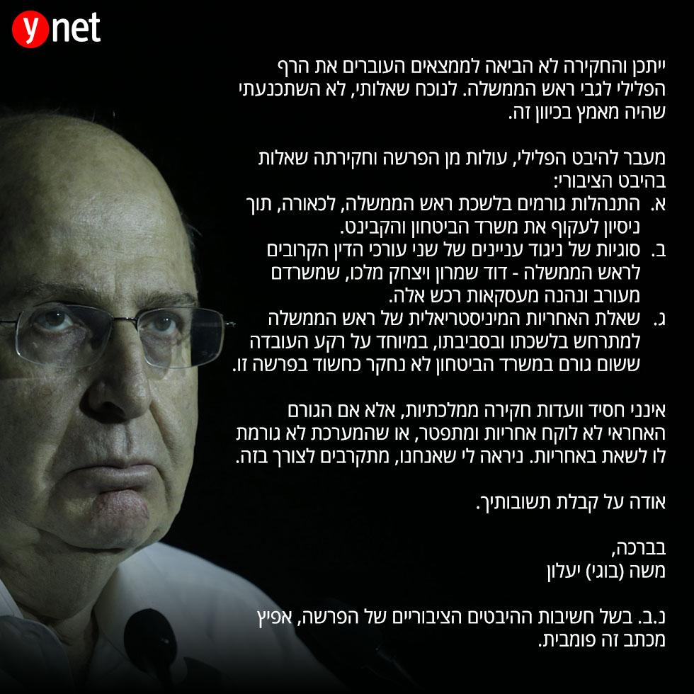 חבר הכנסת משה (בוגי) יעלון במכתב בעקבות פרשת הצוללות (צילום: עמית שעל)