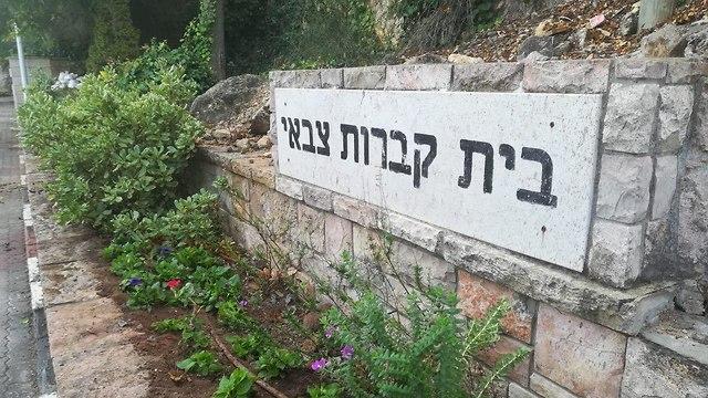 הכניסה �בית הקברות בו תיער� ה�וויתו ש� ס�
