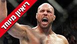 ראיין קוטור MMA (צילום: AP)