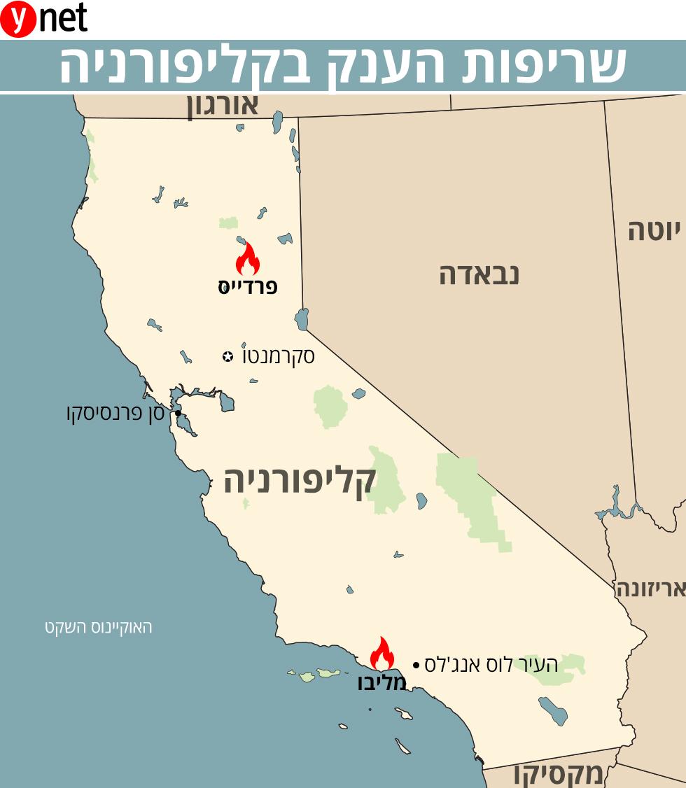 מפת השריפות בקליפורניה ()