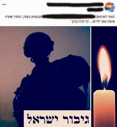 Сообщение о погибшем солдате в соцсети