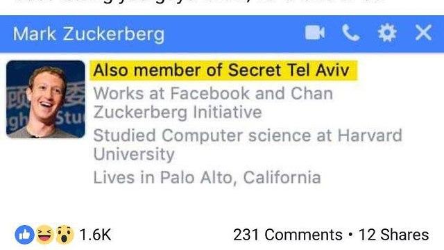 פייסבוק תל אביב (צילום מסך)