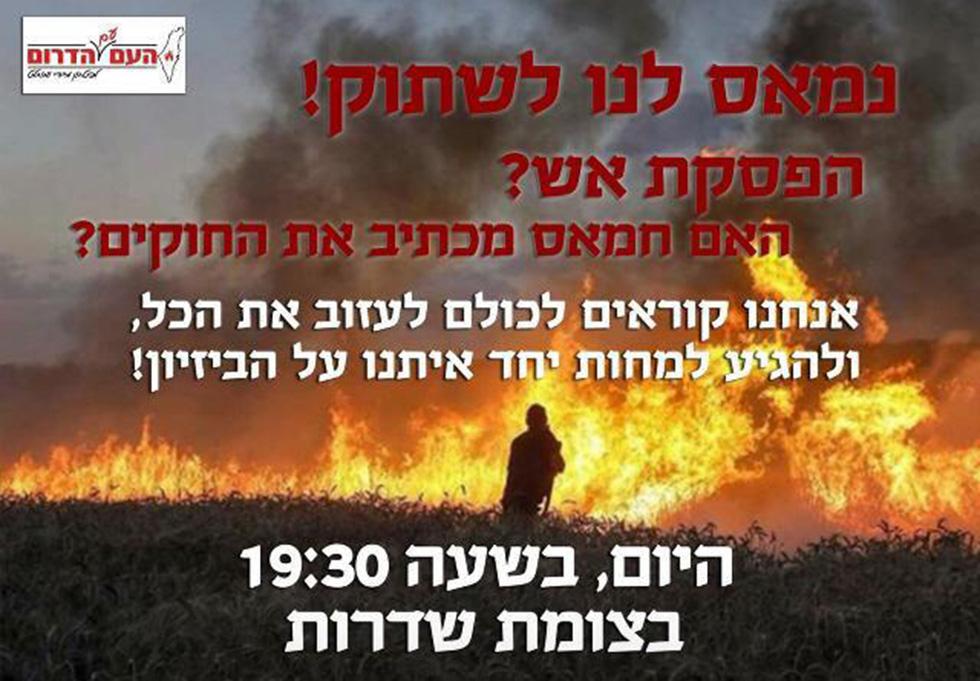 הזמנה ל הפגנה תושבי עוטף עזה נגד הפסקת אש עם חמאס ()