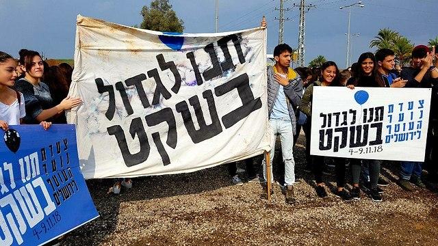 Students from Gaza border region announce strike (Photo: Roee Idan)