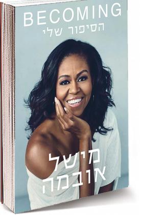 עטיפת הספר בעברית