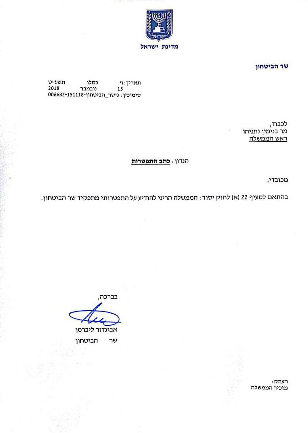 הודעת שר הביטחון אביגדור ליברמן מכתב התפטרות ()