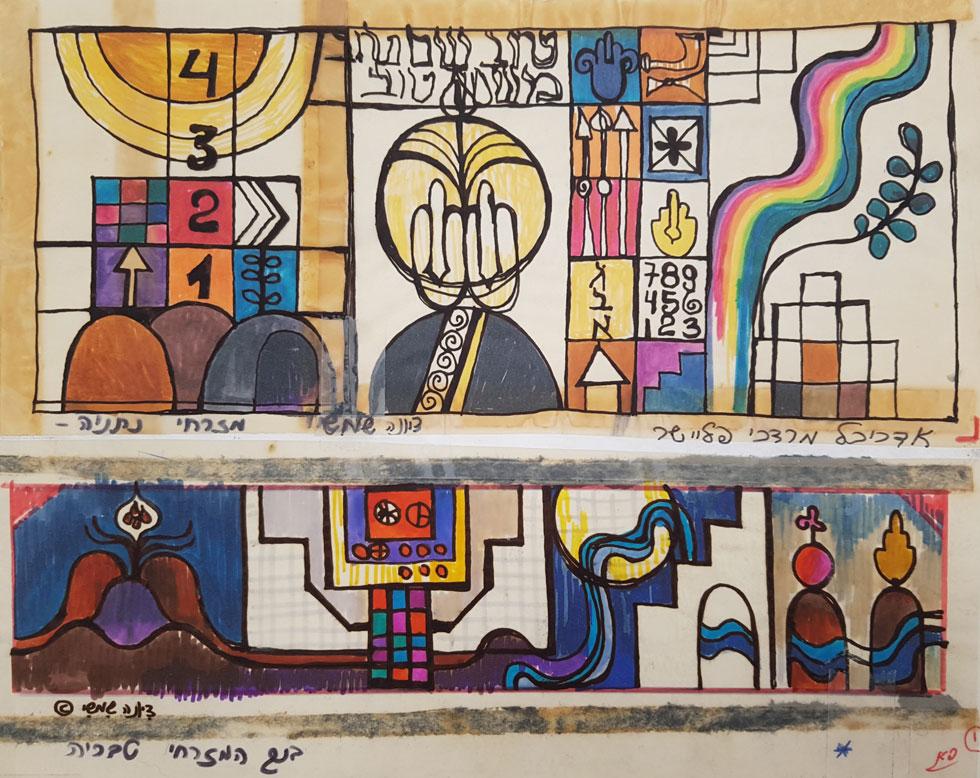 סקיצה שלה לשני שטיחי קיר שעיצבה לסניפי בנק מזרחי, בתכנונו של מרדכי פליישר (צילום: ענת ציגלמן)