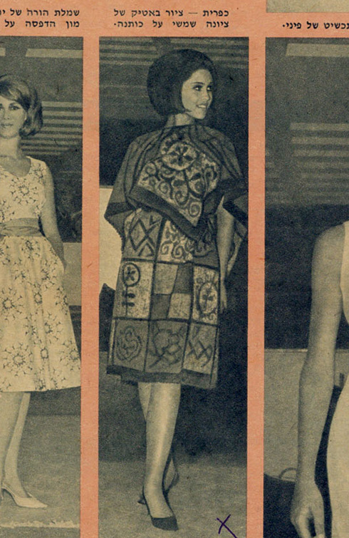 צילום של שמלת באטיק בעיצובה של שמשי, מתוך כתבה גדולה שהוקדשה לתצוגת הקיץ של ''משכית'', 1964 (צילום: אוסף שמשי-הירש, ארכיון אדריכלות ישראל)