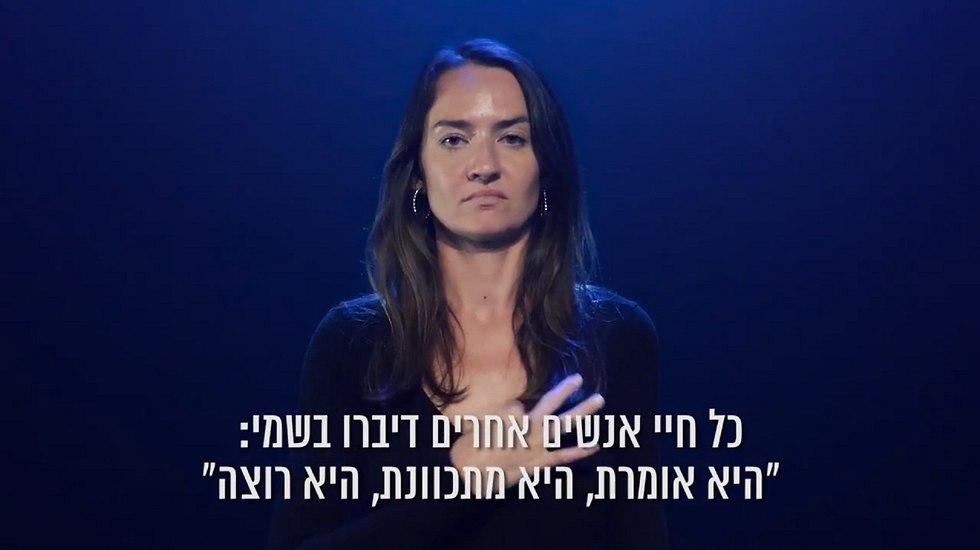 שחקנית חרשת אילמת על הבמה בתיאטרון