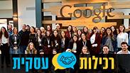 רכילות עסקית משלחת תמיכה בהייטק הישראלי