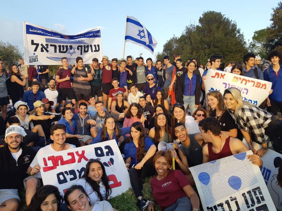 הנוער העובד והלומד במפגן תמיכה בירושלים - נוער עוטף עזה ()