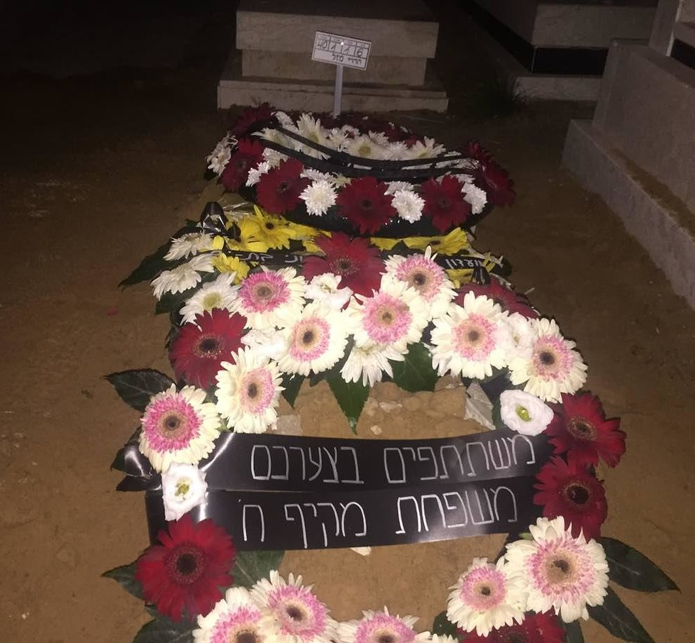 קבר הלוויה מזל הדדי בית עלמין חולון לב לבייב פרשת יהלומים יהלום השחור ()