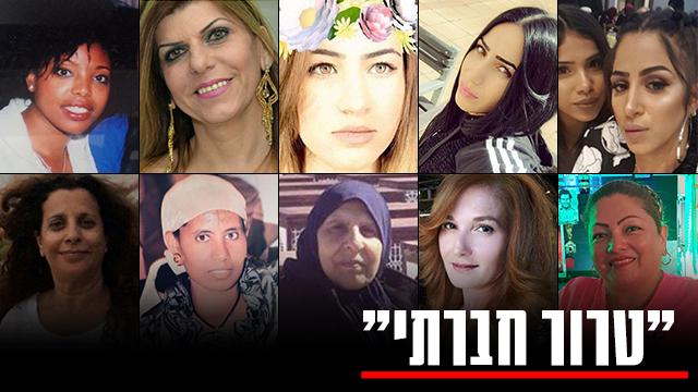ביג ראשית רצח נשים אלימות נשים ישראל משפחה בעל  ()