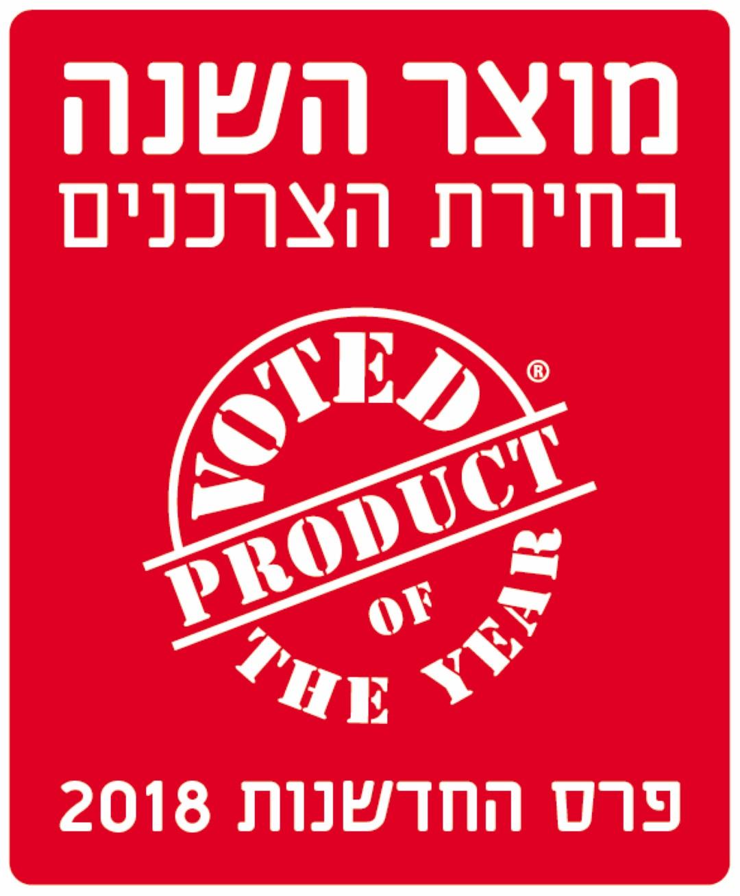 צילום: מוצר השנה