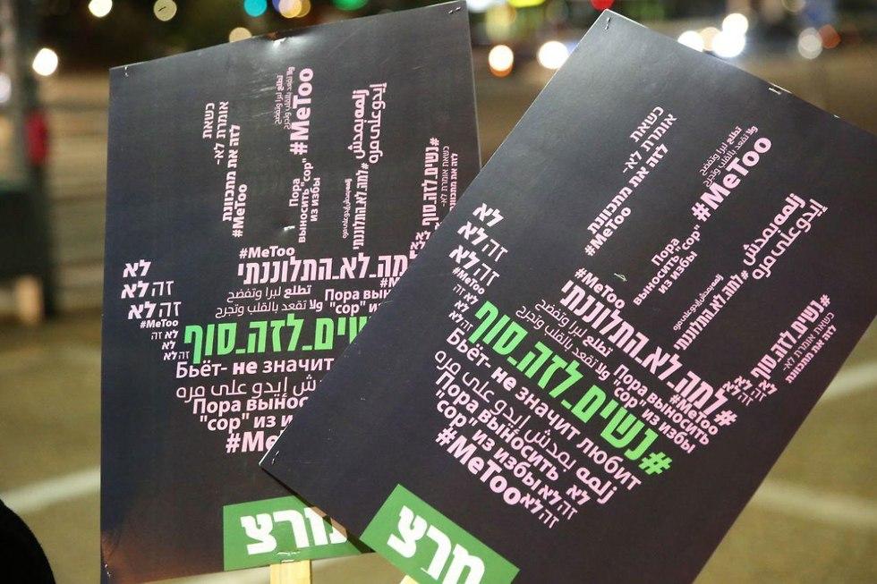 צעדה לציון יום המאבק הבינלאומי באלימות נגד נשים בכיכר רבין בתל אביב (צילום: מוטי קמחי)