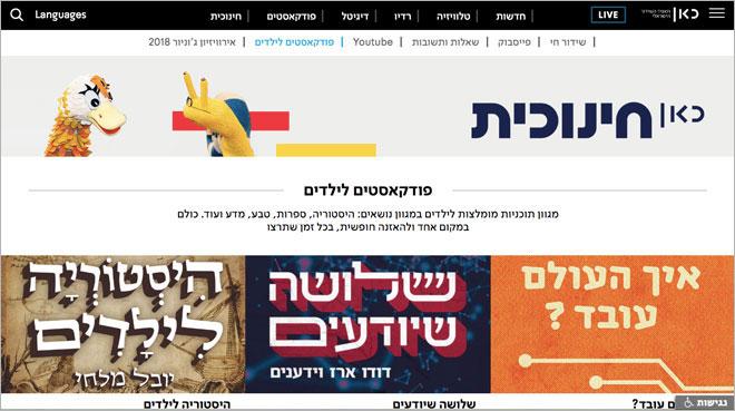 """הפודקאסט של """"כאן חינוכית"""": היסטוריה לילדים, שאלות ותשובות ועוד (צילום: מתוך kan.org.il)"""