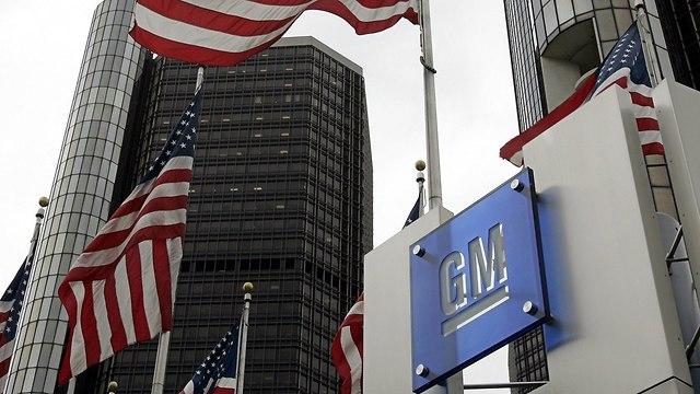 GM (צילום: AFP)