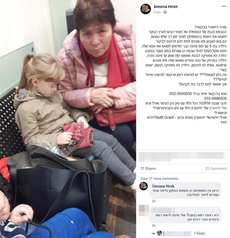 Пост Симоны Хирш. Полина с бабушкой в Бен-Гурионе