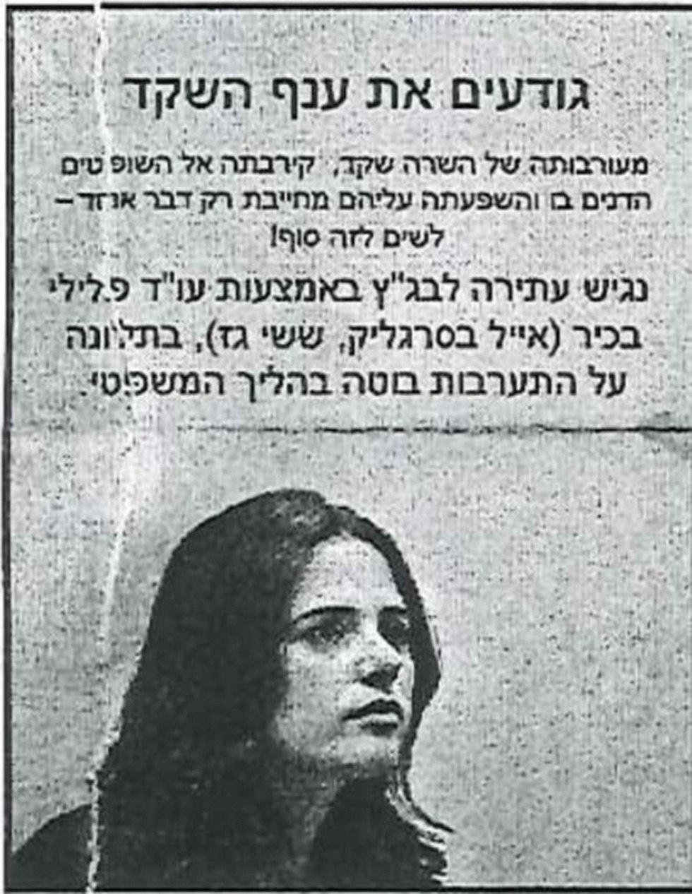 הקמפיין נגד שקד ()