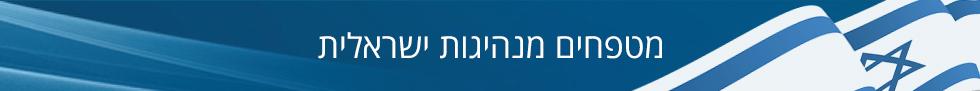 קרן מנדל: מטפחים מנהיגות ישראלית