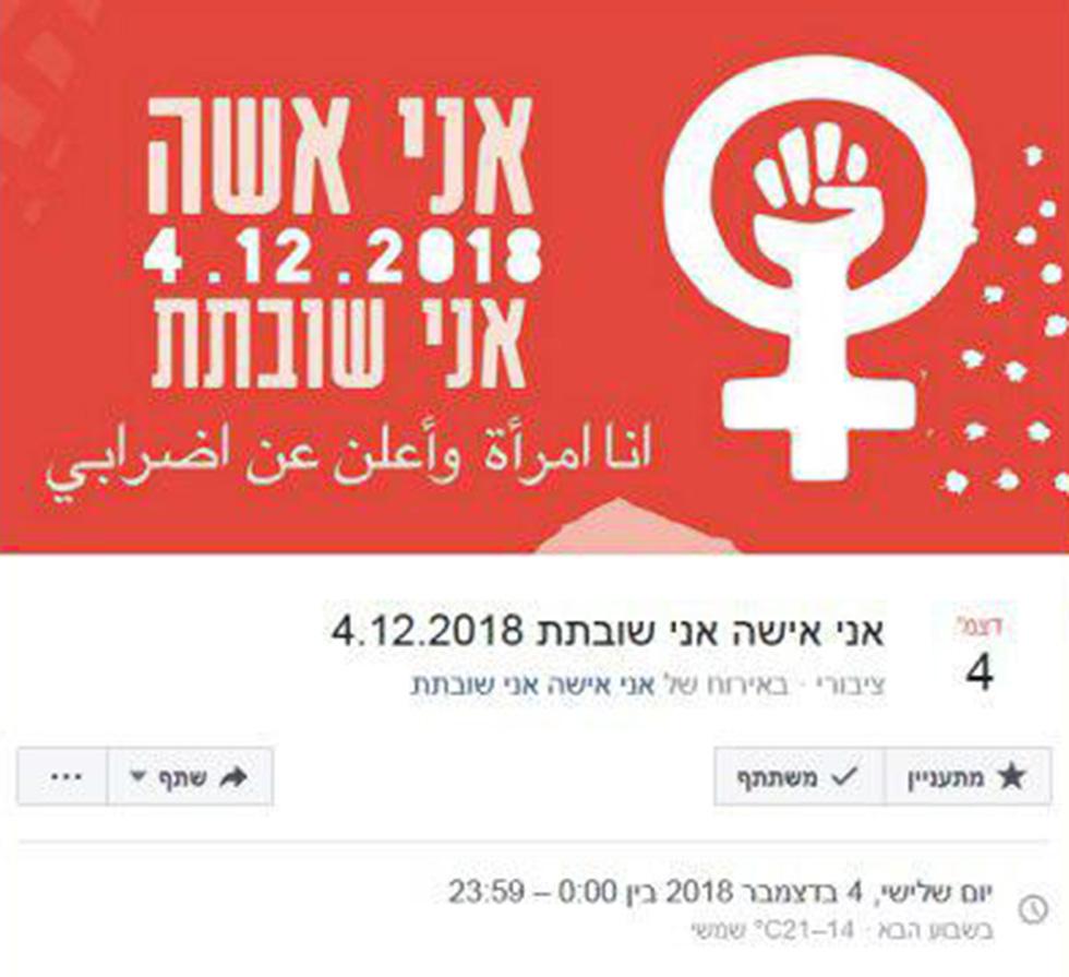 מחאות הנשים שביתה ()