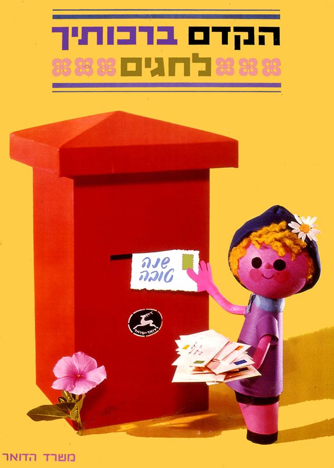 כרזה למשרד הדואר, 1968 (באדיבות טל קלדרון)