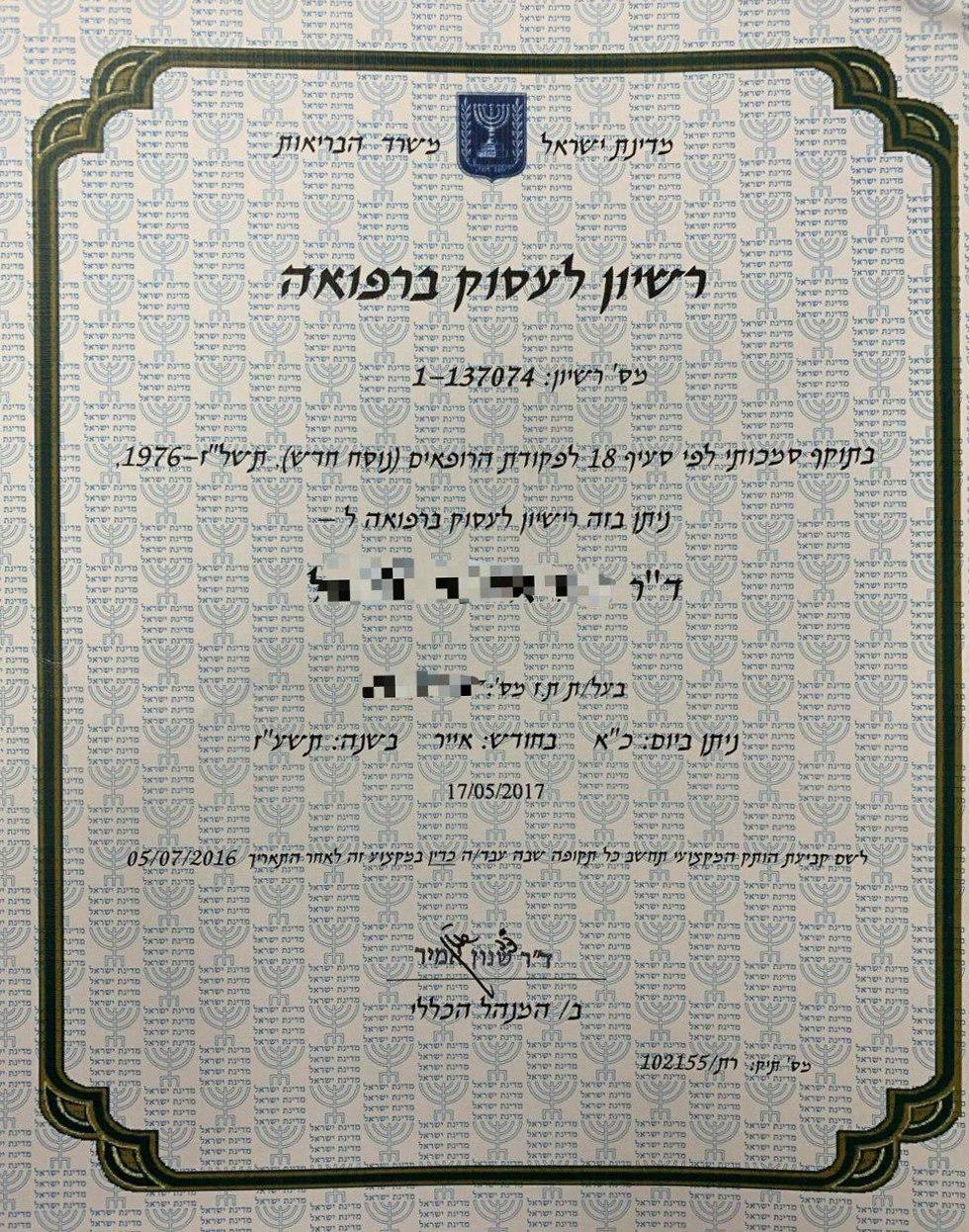 Разрешение на работу врачом в Израиле. Фото: пресс-служба полиции