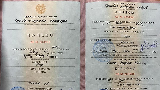 Diploma given to one of the suspects from an Armenian medical school (Photo: Israel Police)