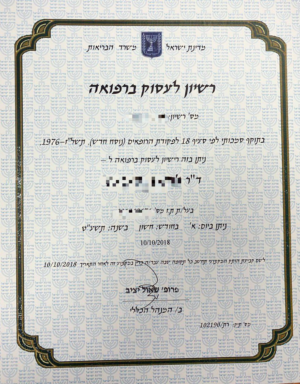 Israeli medical license given to one of the suspects (Photo: Israel Police)