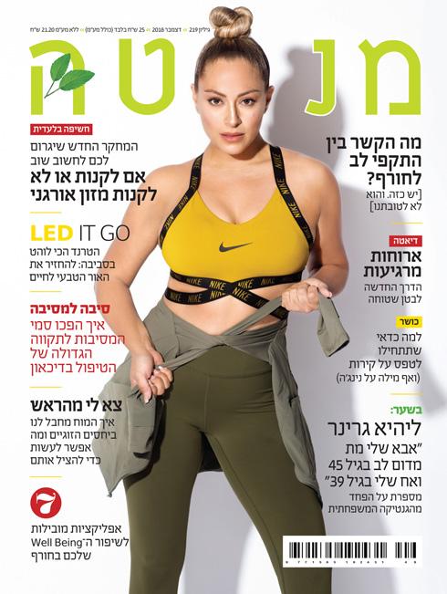 הגיליון החדש של מגזין מנטה - עכשיו בדוכנים (צילום: גבריאל בהרליה)