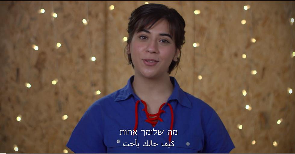 """סהארה חמדאן: """"ילדים קטנים מושפעים בקלות מהאווירה הזאת"""""""