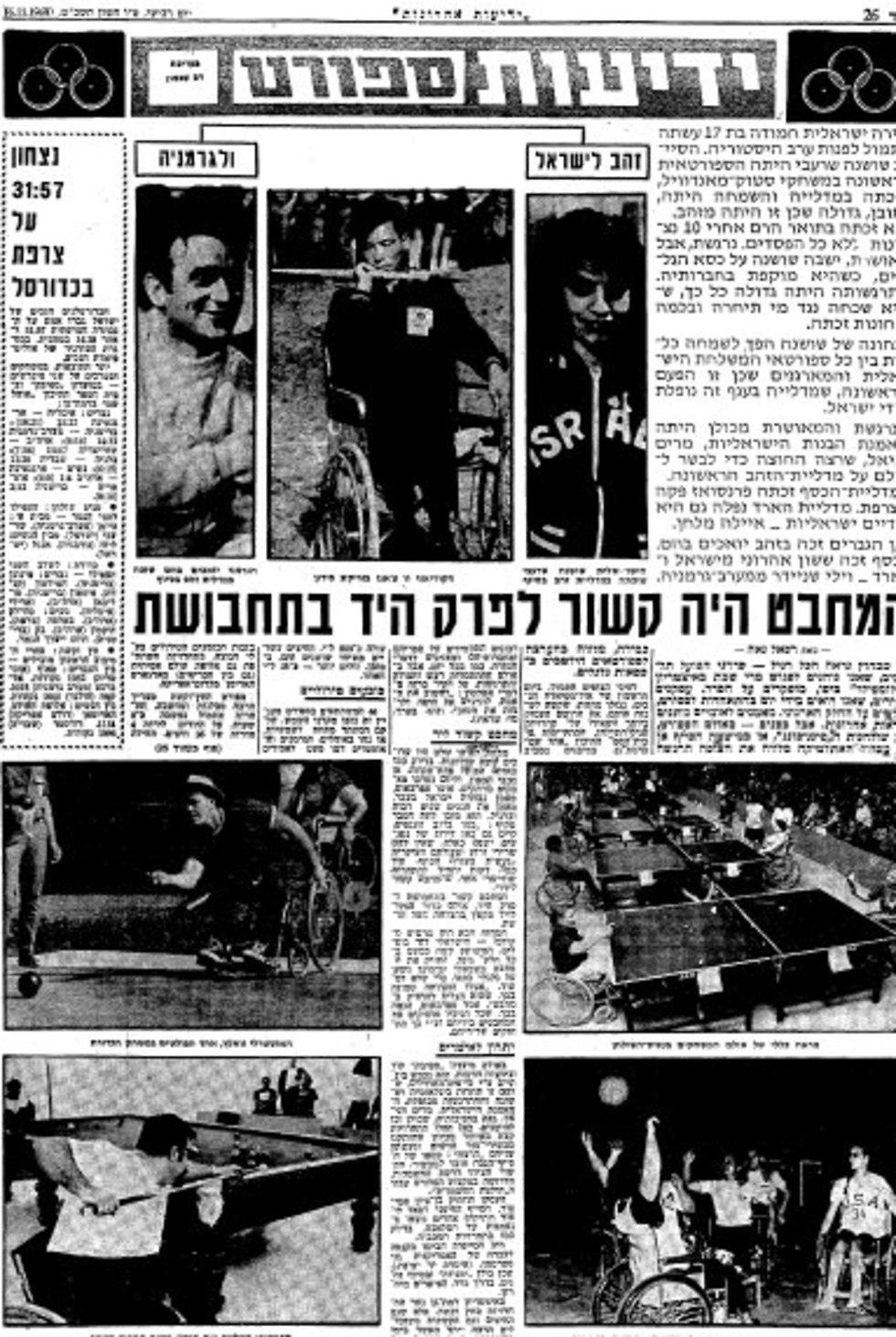 משחקים פראלימפיים בתל אביב ()