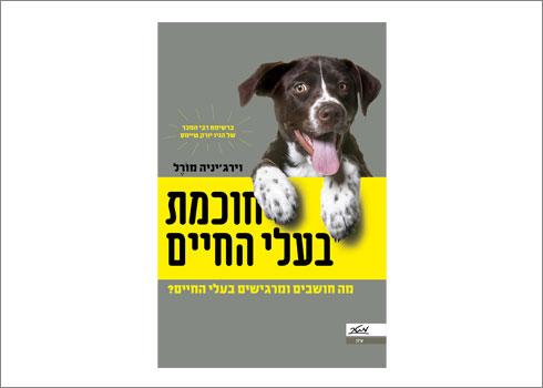 ספרה של מורל. לכלבים יש תכונה קוגניטיבית יסודית - לעבוד ביחד, ובשביל, האדם (צילום: הוצאת מטר)