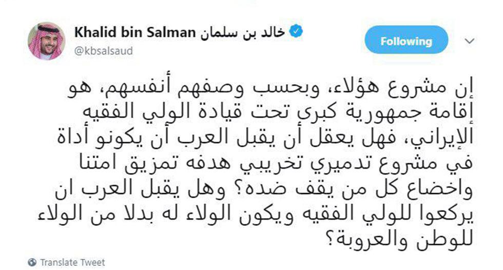 ציוץ טויטר שגריר סעודיה בארה