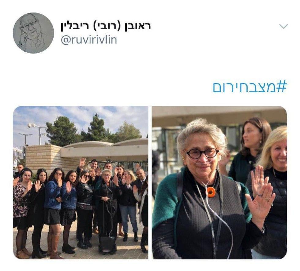 נחמה ריבלין במחאה נגד אלימות נגד נשים (צילום: מתוך חשבון הטוויטר של ראובן ריבלין)
