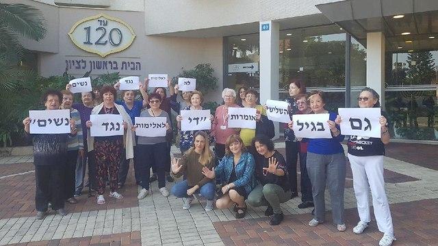 דיירות בית הדיור המוגן עד 120 מצטרפות למחאה ומפגינות כחלק משביתת הנשים (צילום: עד 120)