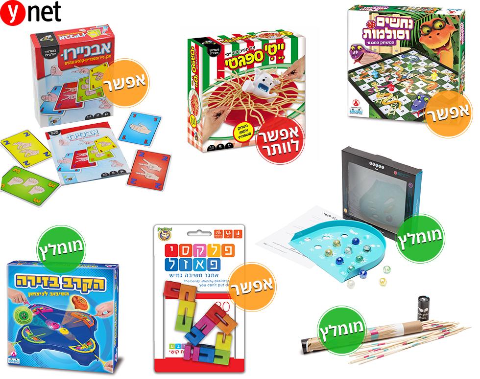 משחקי קופסה לחנוכה ()