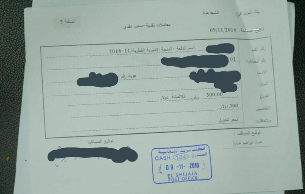 Расчетная ведомость на зарплату в Газе, выплаченную из катарских денег