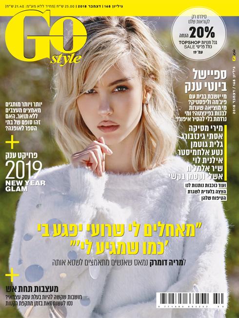 הגיליון החדש של מגזין Gostyle - עכשיו בדוכנים (צילום: גורן ליובונצ'יץ')