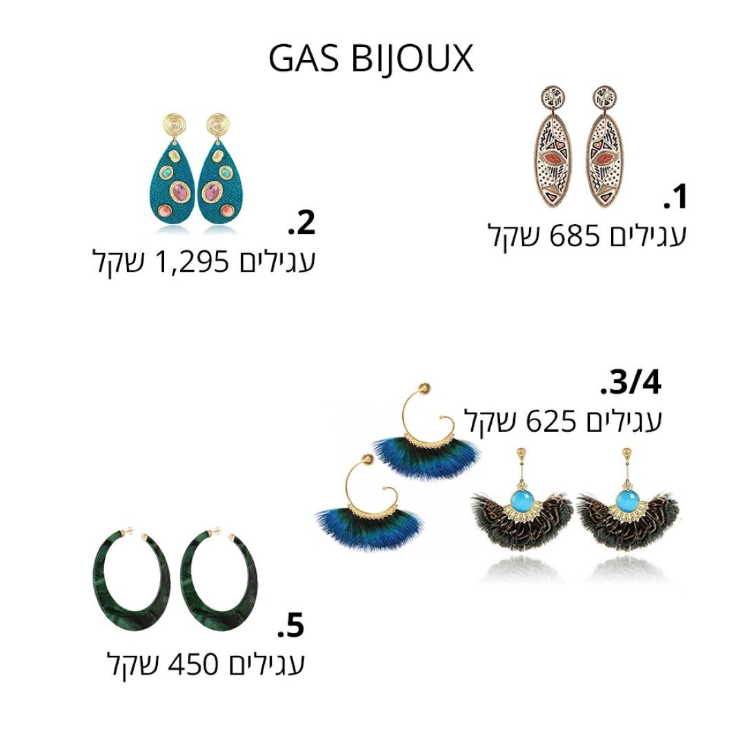 GAS BIJOUX (צילום: יח