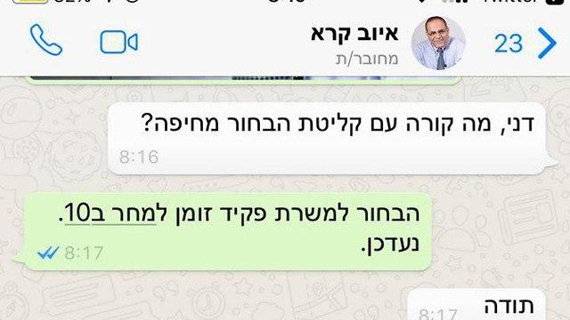 שיחת וואטסאפ איוב קרא שר התקשורת קידם קידום עבודה מינויים קרובי משפחתו משפחה דואר ישראל ()
