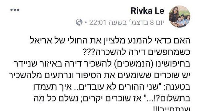 רבקה מיכאל תורג'מן בןבנם אריאל בן שנתיים חולה סרטן בראש (צילום: רבקה תורג'מן)